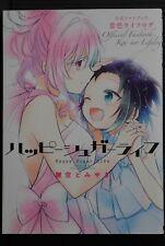 "JAPAN Tomiyaki Kagisora: Happy Sugar Life Official Fan Book ""Koiiro Life Log"""
