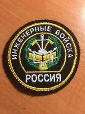 RUSSIA PATCH MILITARY ARMY EOD BOMB SQUAD - ORIGINAL!