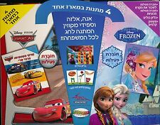 ISRAEL 2015 DISNEY THE MOVIE FROZEN WITH PIXAR CARS STAMP SHEET MNH GIFT PACK