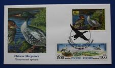 Russia (RD08) 1996 Russia Duck Stamp First Day Cover