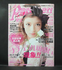 Japan 『Popteen Dec. 12/2013』 Japanese Girls Fashion Magazine