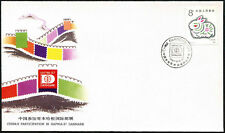 China 1987 New Year Of The Rabbit FDC First Day Cover #C43603