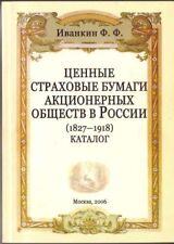 Insurance Securities in Russia 1827-1918. Catalog_Ценные страховые бумаги России