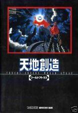 Terranigma Guide ART BOOK Tenchi Souzou SNES