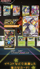 High Class Pack Shiny Star V Sealed Booster Box- S4A-Japanese Pokemon- Pre Order