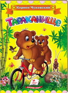 Children's Russian Books for Kids  Тараканище. Корней Чуковский книжка-картонка