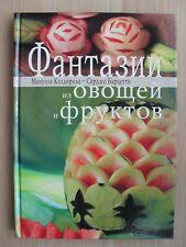 Book in Russian: food carving (hardback)