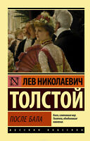 Лев Толстой После бала  BOOK IN RUSSIAN Softcover