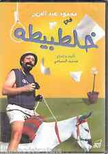 Khaltabeta: Sala7 Abdalla, Mahmoud Abdl Aziz, Mouna Sa3eed NTSC Arabic Movie DVD