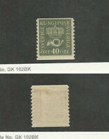 Sweden, Postage Stamp, #146 Mint Hinged, 1920