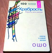 Osho Russian book Couragerously Joy of Living Dangero Osho's teaching meditation