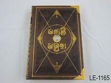 Ni no Kuni Magic Master Book PS3 DS Japanese Import Wizard's Companion US Seller