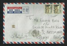 OMAN 1979 Air Mail Postal Used Cover to Pakistan