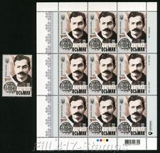 2020 Ukraine, Fighter for the independence of Ukraine- Kyrylo Osmak. 1890- 1960.