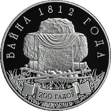 Belarus / Weißrussland - 1 Ruble The War of 1812. The 200th Anniversary