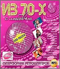 MP3 Supersbornik-70  ИЗ 70-х С ЛЮБОВЬЮ суперсб��рник 200 ретрошлягеров  CD музыка