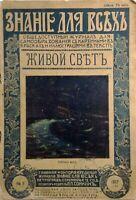 "Antique science Book Biology book ""Living Light"" Russian book 1917 Illustration"