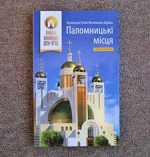 Ukraine Sacred Places a Pilgrim's Guide - Ukrainian Lanuage Version