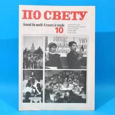DDR Po swetu 10 von 1986 По свету | Russisch Englisch Französisch | Schulbuch
