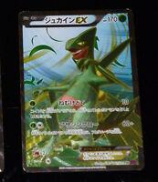 TCG POKEMON ULTRA RARE FULL ART EX JAPANESE CARD CARTE EX 082/081 Sceptile JAPAN