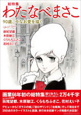 DHL Masako Watanabe 90 Years Never Stop Drawing Love Art Book Glass Castle Manga