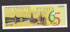 Burma STAMP 2013 ISSUED MYANMAR RUSSIA RELATION MNH, RARE