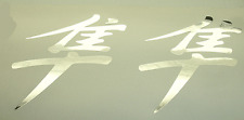 SUZUKI HAYABUSA KANJI CHROME STICKERS  DECALS (2) HELMET FAIRING TANK SEAT COWL