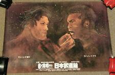 Muhammad Ali vs Antonio Inoki Original Japanese Poster MMA UFC Boxing