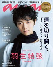 anan December 16 2015 w/Big Poster Yuzuru Hanyu Weekly Magazine