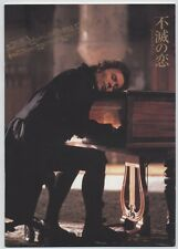Immortal Beloved JAPAN PROGRAM Bernard Rose, Gary Oldman, Isabella Rossellini