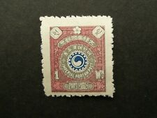 KOREA 1901 YIN AND YANG 1 WON STAMP - MNH - RARE - SEE!