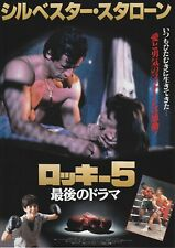 ROCKY V-Original Japanese  Mini Poster Chirash