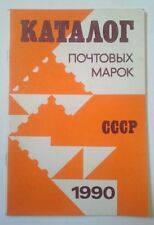 Catalog of stamps of the USSR in 1990