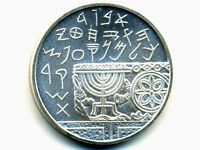 Israel Commemorative Coin:KM-212,1 NIS ,1990 * Archaeology * Silver * BU *