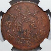 1903 CHINA Empire Rare 10 CASH Y#4 NGC VF 1903年大清户部光绪元宝当十铜币