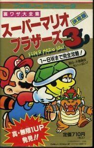 Super Mario Bros 3 perfect strategy guide book / NES