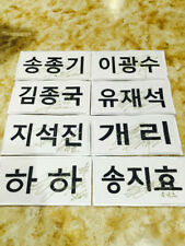 RUNNING MAN RUNNINGMAN Signed Autographed Name Tag Tags K-POP GIFTS COLLECTION
