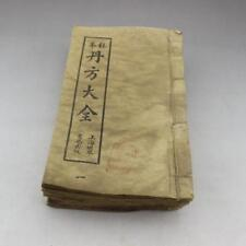 Collection of antique manuscripts bindings ancient books Medical books �方大全