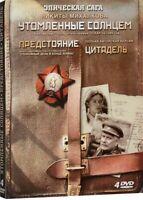 Nikita Mikhalkov Burnt by the Sun / Standing Up / The Citadel (4 DVD) Region All