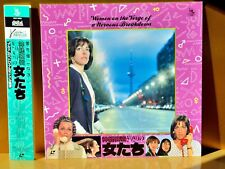 Laserdisc (Japan) Women on the Verge of a Nervous Breakdown / In Spanish / 88min