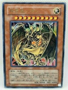 Yu Gi Oh Japanese Hamon, Lord of Striking Thunder Ultra Rare SOI-JP002