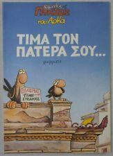 ARKAS 1994 - XAMHLES PTHSEIS # 3 GREEK LETTERING COMIC BOOK