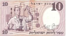 Antique Vintage Israel 10 Lirot Note 1958 Blue Serial Dead Sea Scrolls Scientist