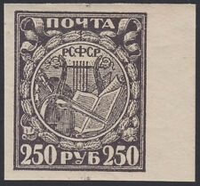 RUSSIA, 1921. RSFSR Science & Arts Typo.  10 I, Mint