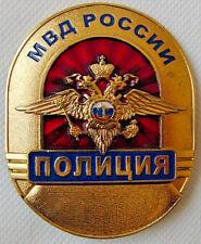 Russian Police MVD MIA Chest Badge Metal Enamel Blank New