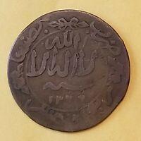 Yemen 1/4 Riyal year 1369. GIVE US AN OFFER