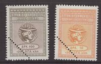Greece 2 x cinderella stamps
