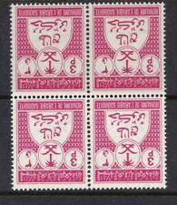 Saudi Arabia Official 1970-1972 MNH 3 Piaster Block of 4 Inverted watermark
