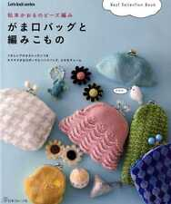Bead Crochet Coin Purses and Items - Japanese Craft Book