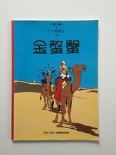 Hergé - Tintin - Le crabe aux pinces d'or en chinois - Hong Kong